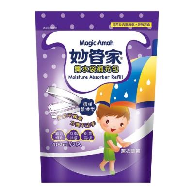 妙管家 集水袋補充包400ml x3包(薰衣草香)