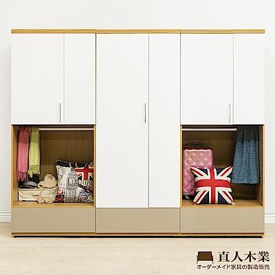 日本直人木業-COLMAR白色簡約243CM二個開放加一個單掛衣櫃
