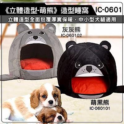 寵喵樂 立體熊造型睡窩