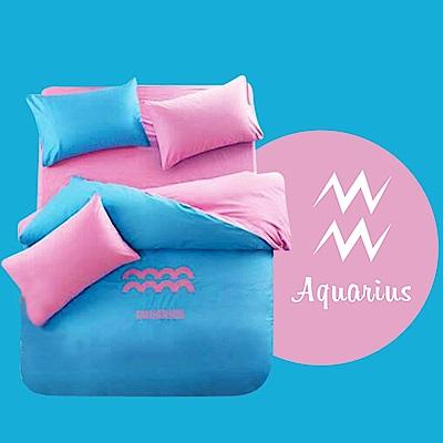 Ania Casa 水瓶座 十二星座 柔絲絨磨毛 雙人床包被套四件組