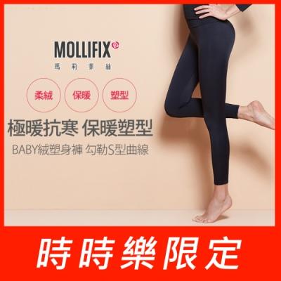 Mollifix 極暖抗寒BABY絨塑身褲599▶再享420加購保暖衣