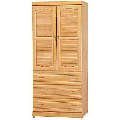 綠活居 優美2.9尺二門三抽衣櫃(二色)-87.6x56.4x202.5cm免組