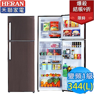 [下單再折] HERAN禾聯 344L 1級變頻雙門電冰箱 HRE-B3581V(B)