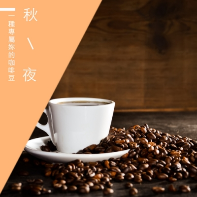 【精品級金杯咖啡豆】秋夜咖啡豆(450g)