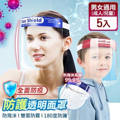 現+預 防疫商品 成人/兒童 全面防飛沫防護透明面罩5入(防護防疫/可戴眼鏡/防噴濺)