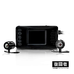 復國者 DR600 HD 雙鏡頭 防水防塵 高畫質機車行車記錄器-8H