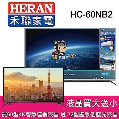 HERAN禾聯 60吋 4KUHD 智慧聯網液晶顯示器 HC-60NB2