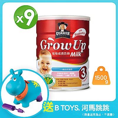 桂格 三益菌成長奶粉(1500g x9罐)