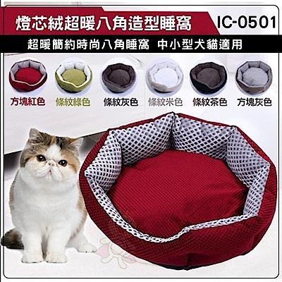 寵喵樂 燈芯絨超暖八角造型睡窩《顏色隨機》