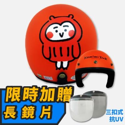 【T-MAO】正版卡通授權 貓頭鷹 復古帽 騎士帽(安全帽│機車 E1)