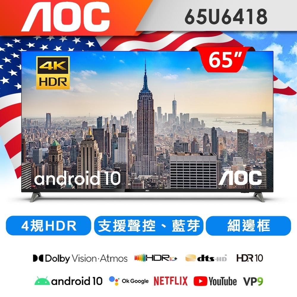 AOC 65型 4K HDR Android 10 (Google認證) 液晶顯示器 65U6418(含標準安裝)