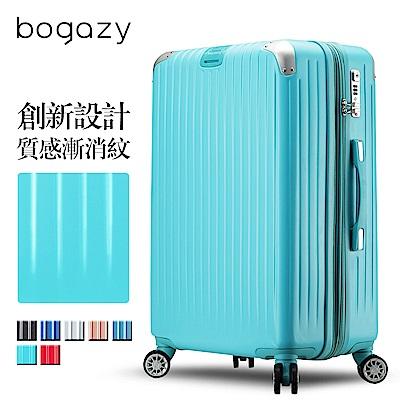 Bogazy 雪之奇蹟II 25吋PC可加大磨砂霧面行李箱(蒂芬藍)