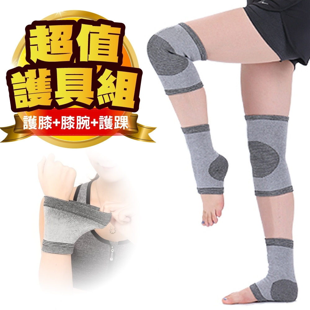 【JS嚴選】全方位運動護具組(CC灰色護膝+護腕+護踝)