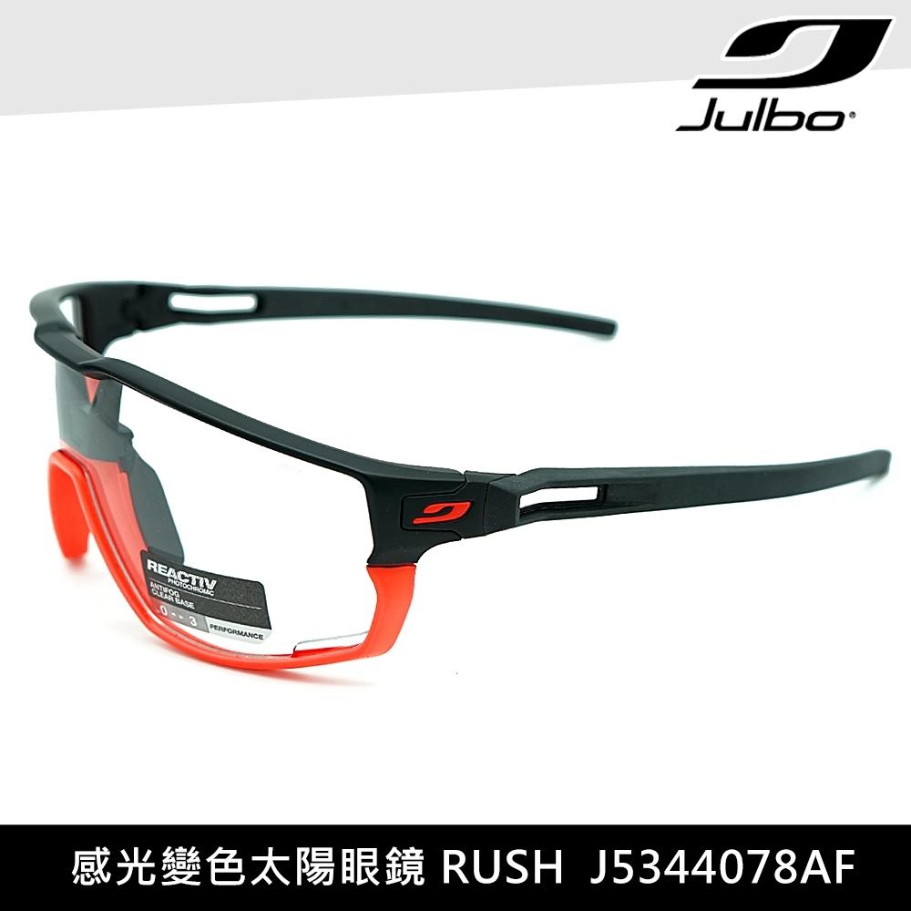Julbo 感光變色太陽眼鏡 RUSH J5344078AF (自行車適用)