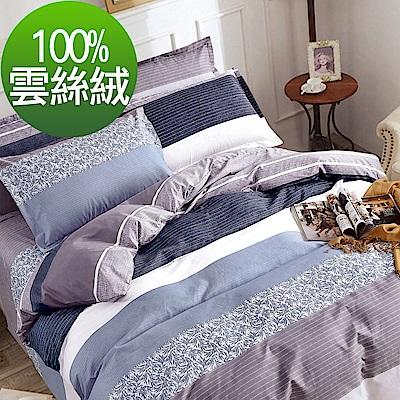La Lune 台灣製經典超細雲絲絨雙人特大床包被套四件組 私房探險
