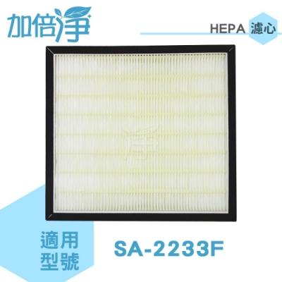 加倍淨適用HEPA濾網 適用尚朋堂SA-2233F清淨機2入 送濾網2片