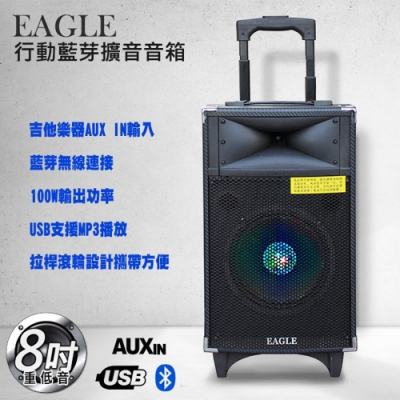 EAGLE 8吋移動拉桿藍芽擴音箱 ELS-178