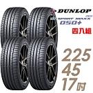 【登祿普】SP SPORT MAXX 050+ 高性能輪胎_四入組_225/45/17