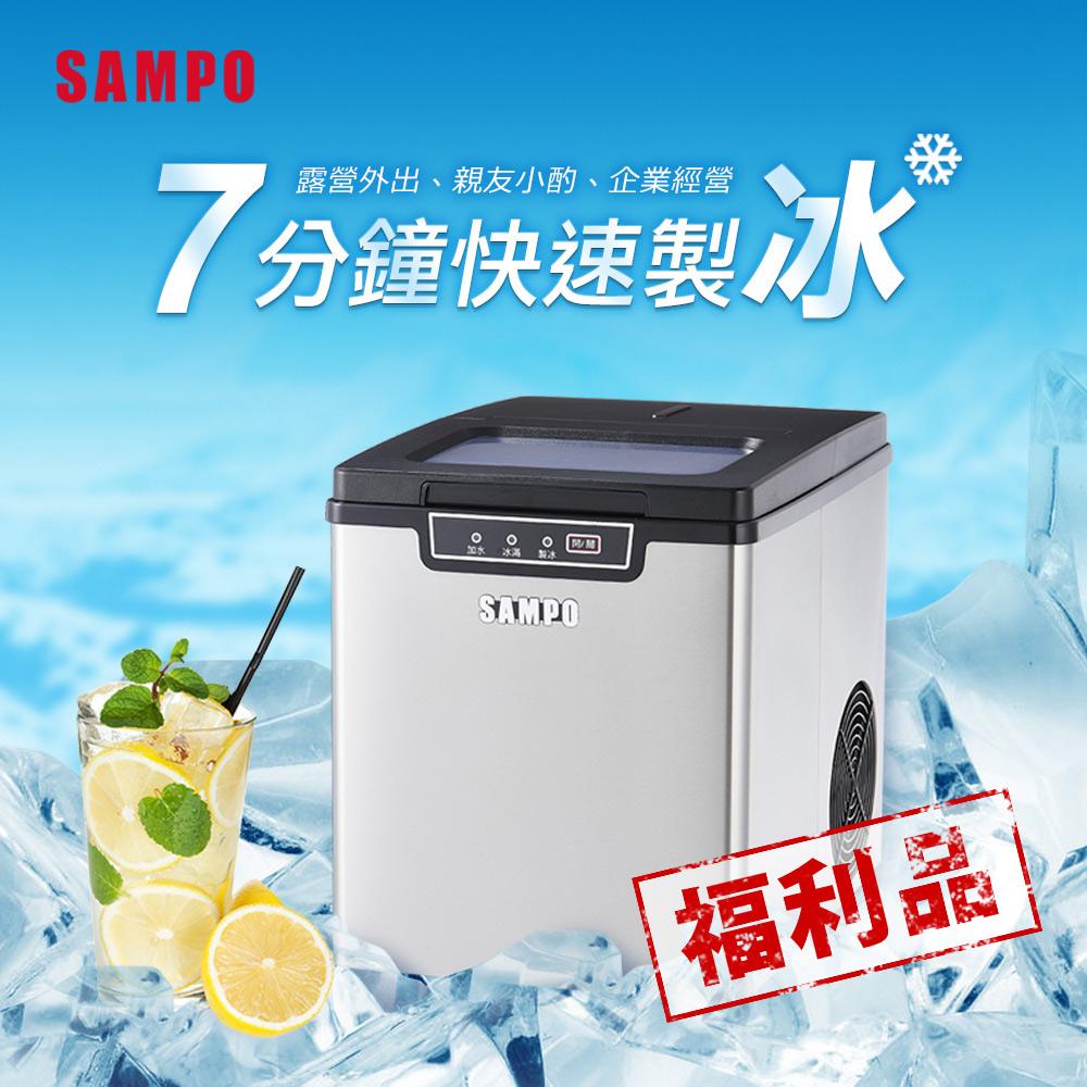 (福利品)SAMPO聲寶 快速製冰機 KJ-SD12R