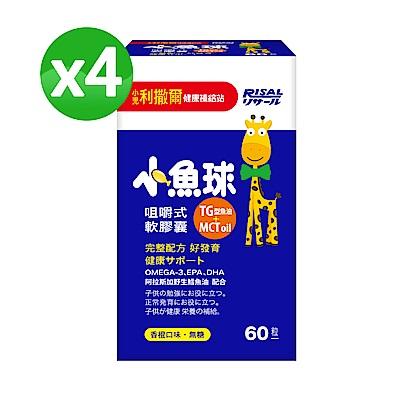 【小兒利撒爾】小魚球 咀嚼式軟膠囊 x四盒組(兒童DHA/EPA)