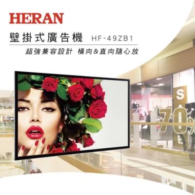 HERAN 禾聯 49型 專業商用顯示器 壁掛式 HF-49ZB1