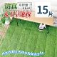 【家適帝】仿真可拼接卡扣式人工草地板(15片 0.4坪) product thumbnail 1