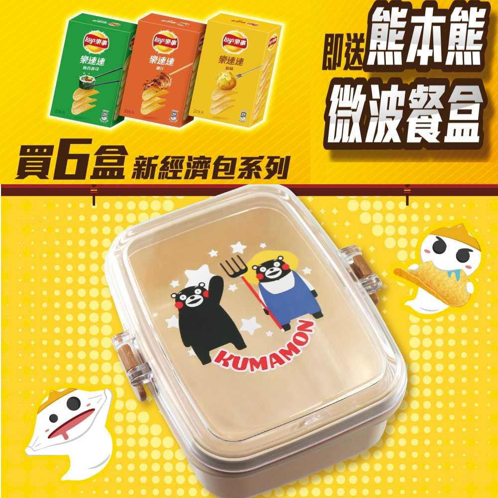 樂事新經濟包促銷組合包(新經濟包6盒)贈熊本熊微波餐盒1個