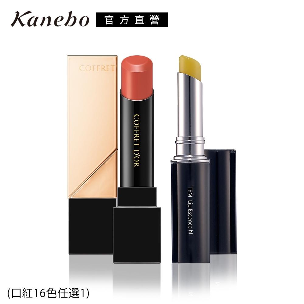 Kanebo 佳麗寶 COFFRET D'OR 水光我型口紅新春1+1組(多色任選1)