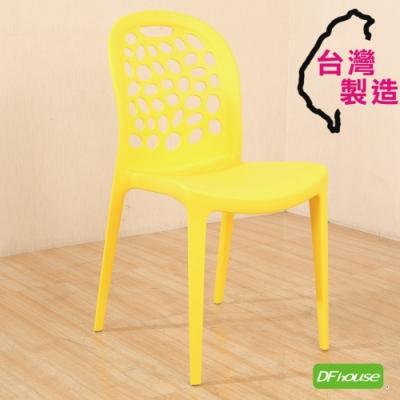 《DFhouse》大衛-曲線休閒椅 黃色 寬43*深46*高84.5CM