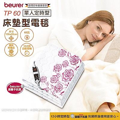 beurer 德國博依銀離子抗菌床墊型電毯 《單人定時型》TP 60