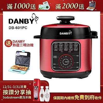 DANBY丹比6.0L智慧快節萬用鍋DB-601PC