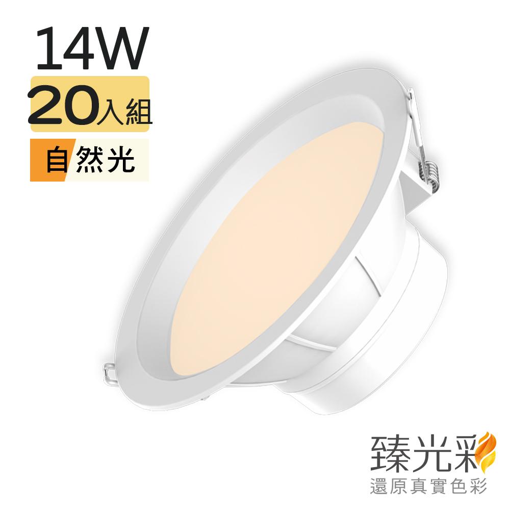 【臻光彩】LED崁燈14W 小橘美肌_自然光20入組