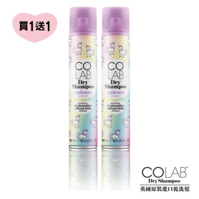 [買一送一] COLAB英國蔻蕾乾洗髮 童話獨角獸 200ml