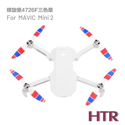 HTR 螺旋槳4726F 三色槳 for MAVIC Mini (8支) -二代