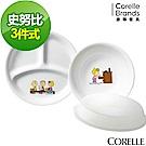 CORELLE康寧 SNOOPY 繽紛童趣3件式兒童餐具組(301)