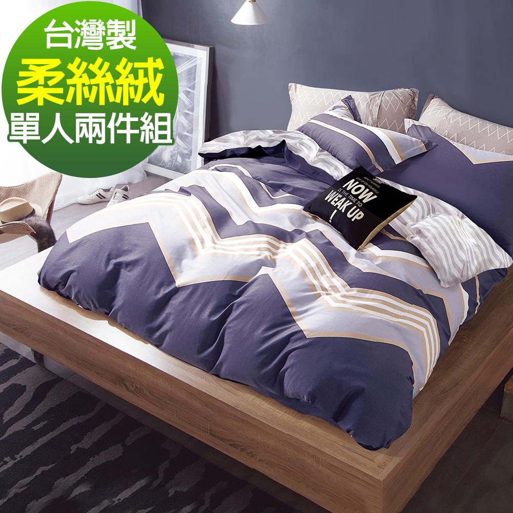 9 Design 加州假期風 柔絲絨磨毛 單人枕套床包兩件組 台灣製