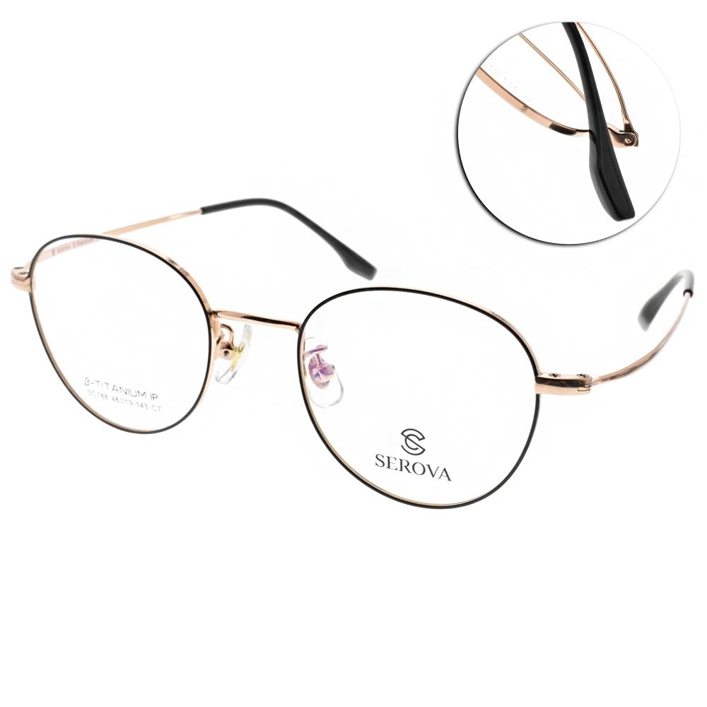 SEROVA眼鏡 氣質金屬款/黑-金 #SE SC188 C7