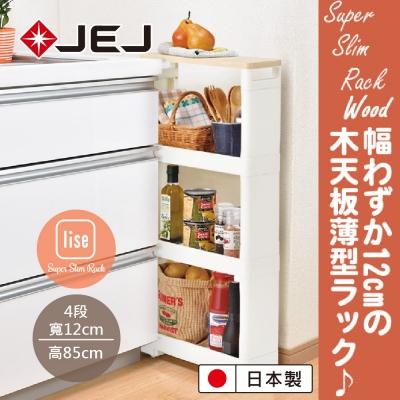 日本JEJ Lise Slim Rack組立式隙縫推車/木紋頂/4層