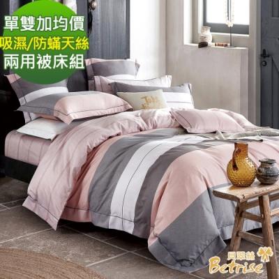 (贈抗菌滑鼠墊x1)Betrise 單/雙/大均價-3M/防蟎天絲兩用被床包組