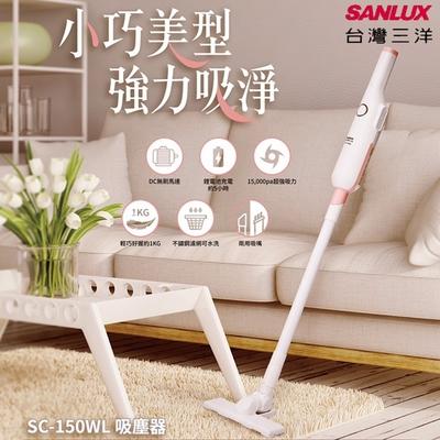 SANLUX台灣三洋DC二合一無線吸塵器 SC-150WL