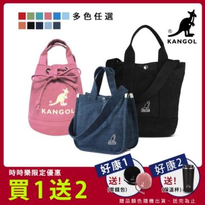 【買1送2】KANGOL韓版休閒包(任選) 買即贈袋鼠零錢包+小獅保溫杯