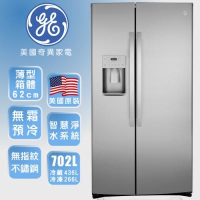 【美國奇異GE】702L 對開門冰箱 (防指紋不銹鋼 GZS22IYNFS)