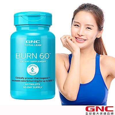 GNC健安喜 自燃限定 邦妮BURN 60(瓜拿那籽萃取) 60錠