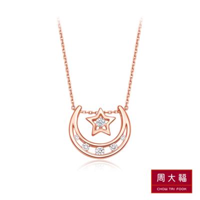 周大福 小心意系列 浩瀚星月18K玫瑰金鑽石項鍊(17吋)