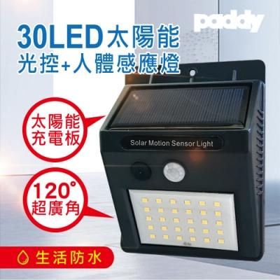 PADDY 壁掛式防潑水太陽能光控人體LED感應燈-黃光