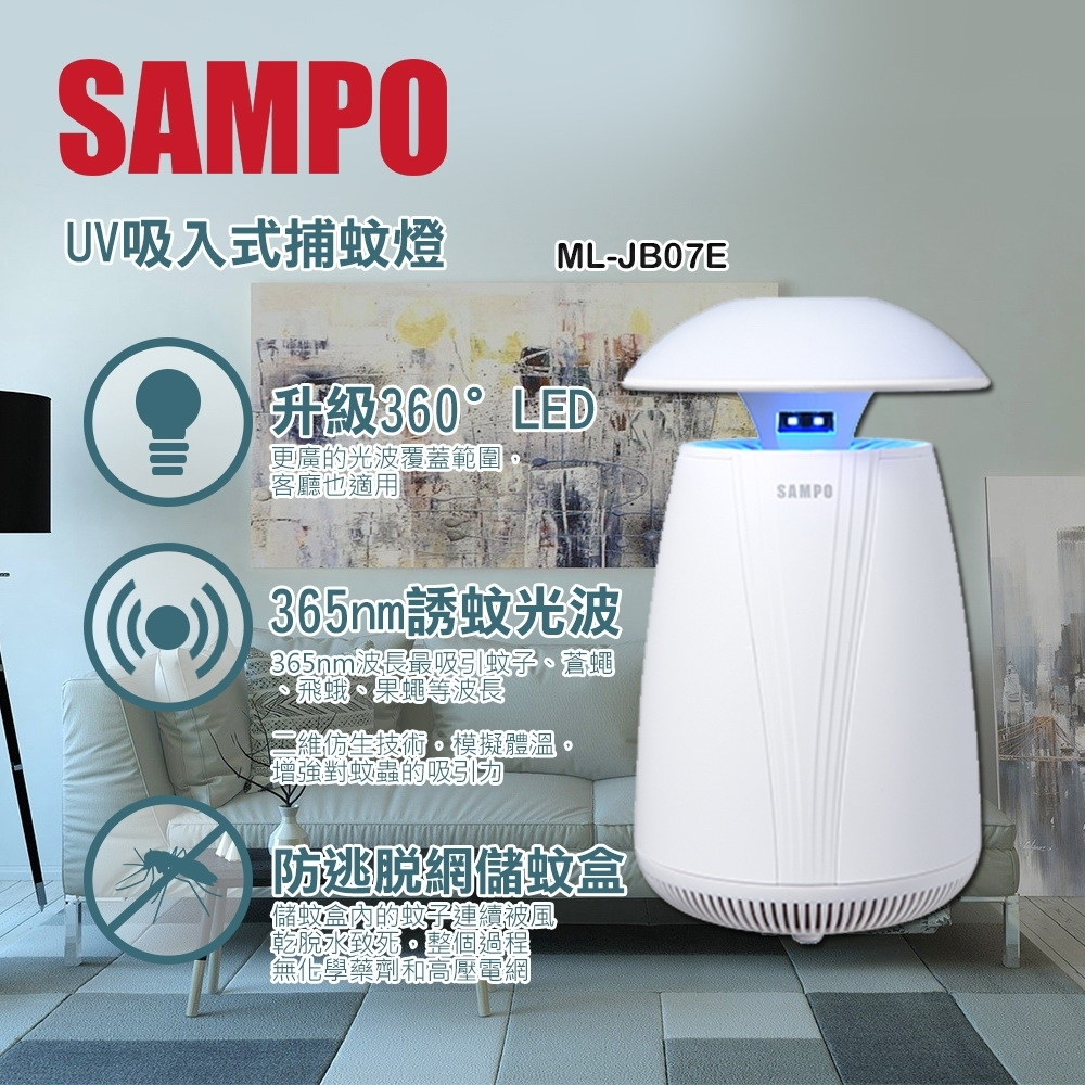 SAMPO聲寶吸入式UV捕蚊燈 ML-JB07E