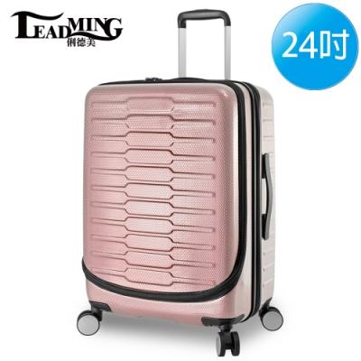 【Leadming】商物兩用24吋前開式擴充行李箱(廉行可用/多色可選)