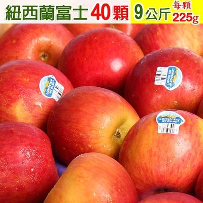 愛蜜果 紐西蘭富士FUJI蘋果40顆禮盒 (約9公斤/盒)