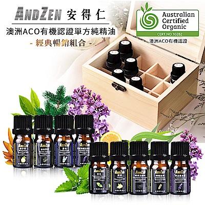 ANDZEN 成就系列/澳洲ACO有機認證經典暢銷組合(多款任選7瓶送台製木盒)