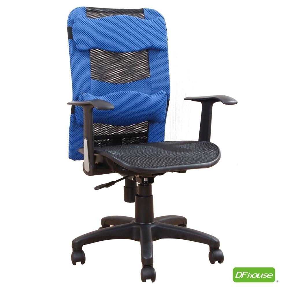 DFhouse小金鋼全網雙枕辦公椅-藍色 60*60*98-110